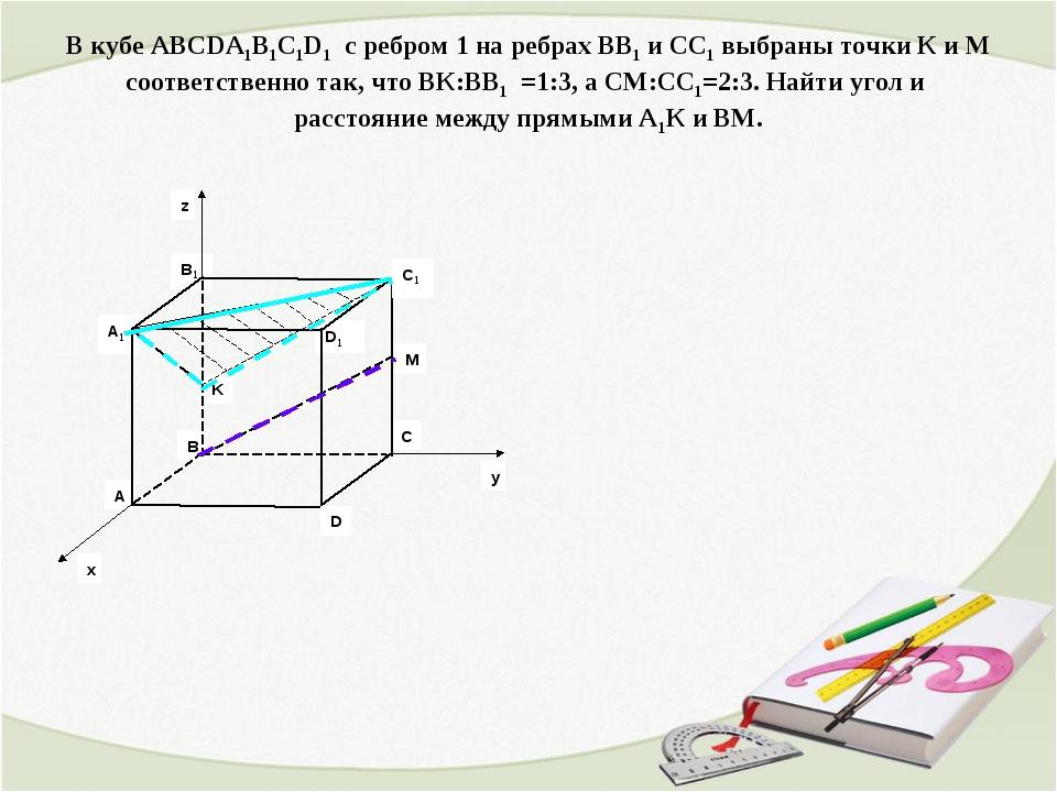 В кубе ABCDA1B1C1D1 с ребром 1 на ребрах BB1 и CC1 выбраны точки К и М соотве...