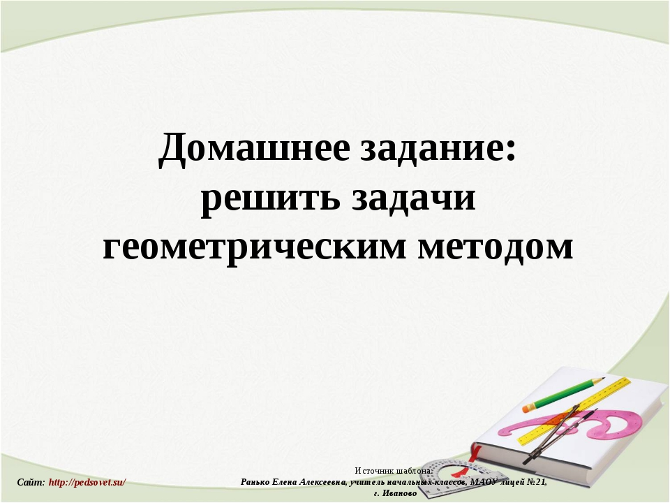 Источник шаблона: Ранько Елена Алексеевна, учитель начальных классов, МАОУ ли...