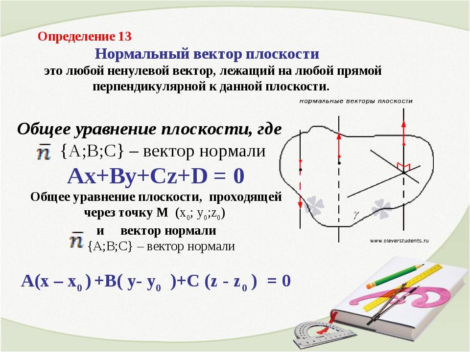 Определение 13 Нормальный вектор плоскости это любой ненулевой вектор, лежащ...