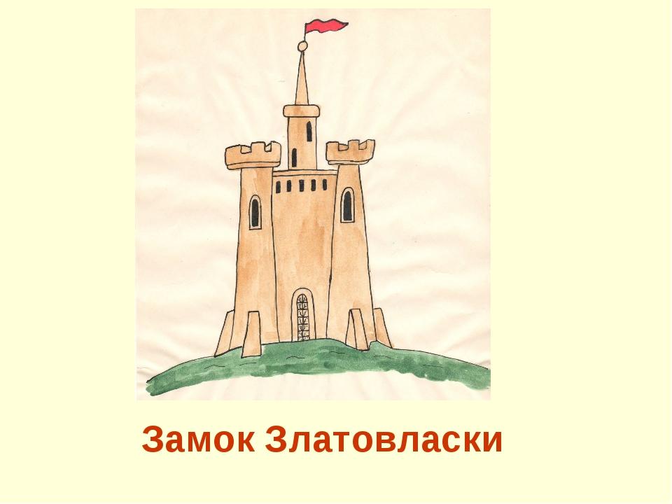 Замок Златовласки