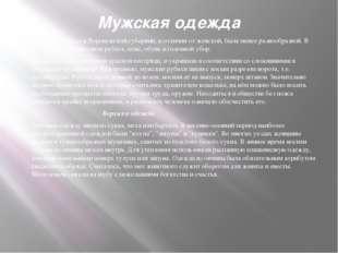 Мужская одежда Мужская одежда в Воронежской губернии, в отличии от женской, б