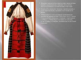 Женщины одевали рубахи, вышитые шерстяными нитями, вышивка украшала рукава и