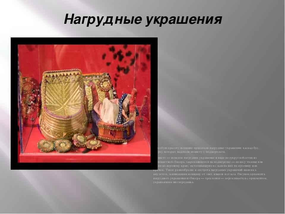 Нагрудные украшения Особую красоту женщине придавали нагрудные украшения: кас...