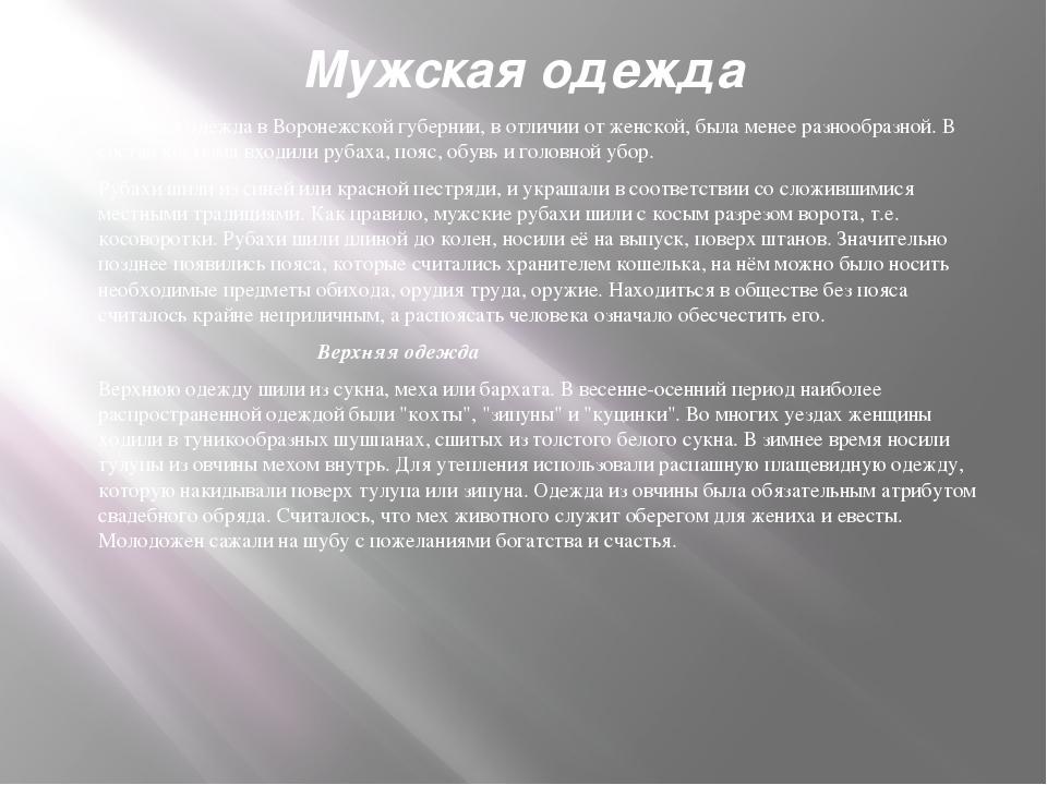 Мужская одежда Мужская одежда в Воронежской губернии, в отличии от женской, б...