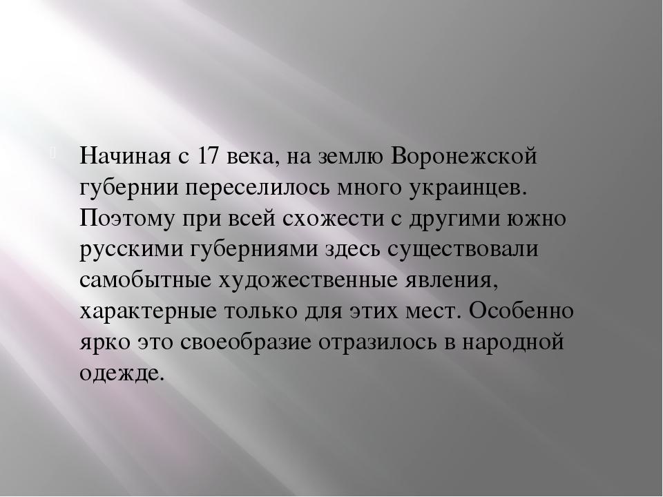 Начиная с 17века, на землю Воронежской губернии переселилось много украинцев...