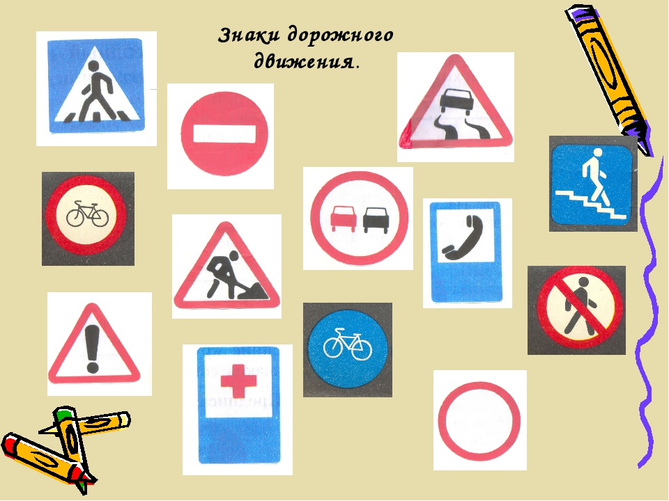 Знаки дорожного движения.