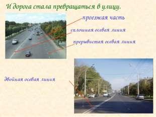 И дорога стала превращаться в улицу. проезжая часть сплошная осевая линия пре