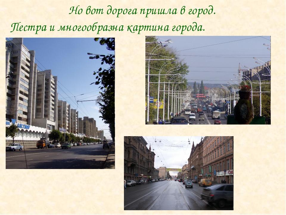 Но вот дорога пришла в город. Пестра и многообразна картина города.