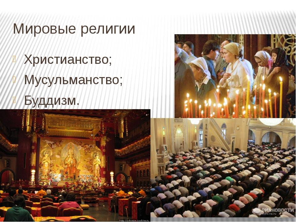 Мировые религии Христианство; Мусульманство; Буддизм.