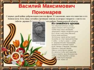 Василий Максимович Пономарев С первых дней войны добровольцем ушел на фронт.