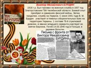 Виктор Михайлович БУРДИН 1916 г.р. Был призван на военную службу в 1937 год