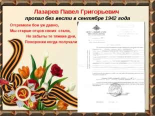 Лазарев Павел Григорьевич пропал без вести в сентябре 1942 года Отгремели бои