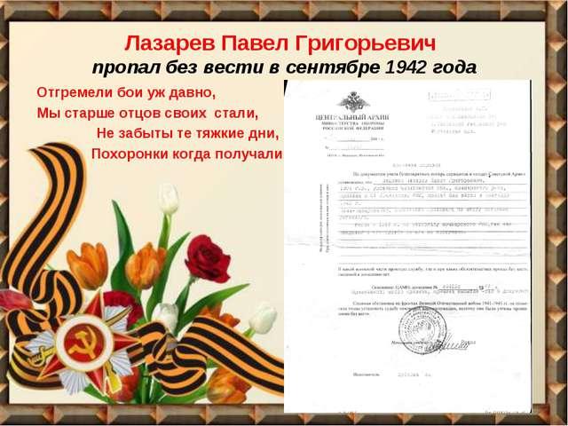 Лазарев Павел Григорьевич пропал без вести в сентябре 1942 года Отгремели бои...