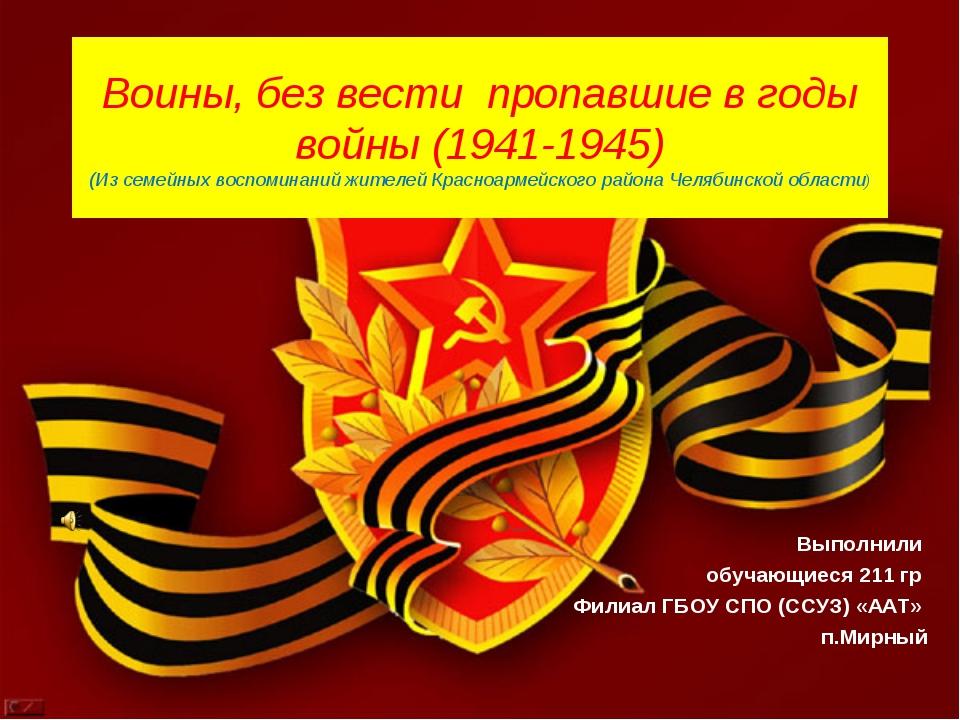 Воины, без вести пропавшие в годы войны (1941-1945) (Из семейных воспоминаний...