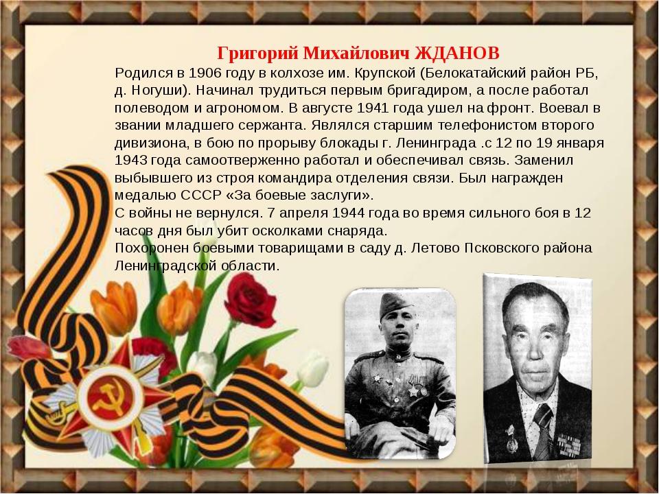 Григорий Михайлович ЖДАНОВ Родился в 1906 году в колхозе им. Крупской (Белока...
