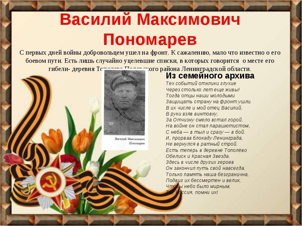 Василий Максимович Пономарев С первых дней войны добровольцем ушел на фронт....