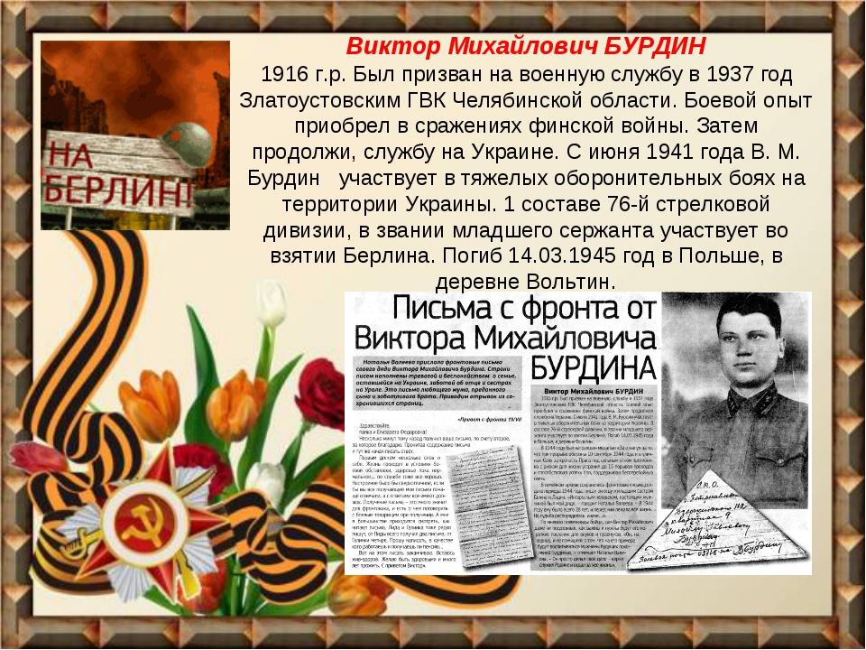 Виктор Михайлович БУРДИН 1916 г.р. Был призван на военную службу в 1937 год...