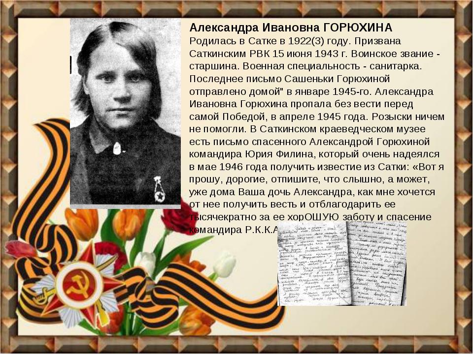 Александра Ивановна ГОРЮХИНА Родилась в Сатке в 1922(3) году. Призвана Саткин...