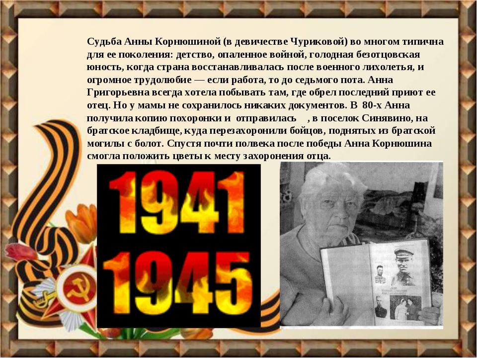 Судьба Анны Корнюшиной (в девичестве Чуриковой) во многом типична для ее поко...