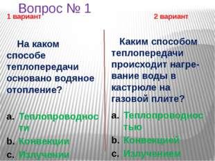 Вопрос № 1 1 вариант 2 вариант На каком способе теплопередачи основано водяно