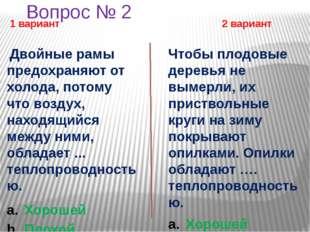 Вопрос № 2 1 вариант 2 вариант Двойные рамы предохраняют от холода, потому чт