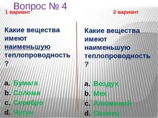 Вопрос № 4 1 вариант 2 вариант Какие вещества имеют наименьшую теплопроводнос