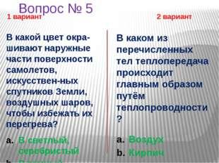 Вопрос № 5 1 вариант 2 вариант В какой цвет окра-шивают наружные части поверх