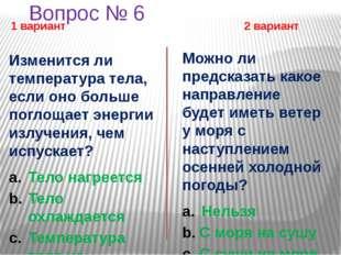Вопрос № 6 1 вариант 2 вариант Изменится ли температура тела, если оно больше