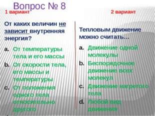 Вопрос № 8 1 вариант 2 вариант От каких величин не зависит внутренняя энергия