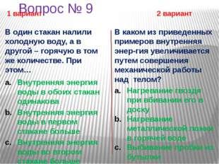 Вопрос № 9 1 вариант 2 вариант В один стакан налили холодную воду, а в другой