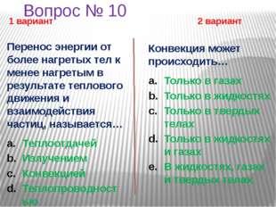 Вопрос № 10 1 вариант 2 вариант Перенос энергии от более нагретых тел к менее