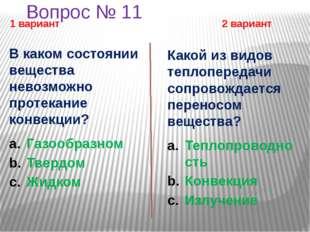 Вопрос № 11 1 вариант 2 вариант В каком состоянии вещества невозможно протека