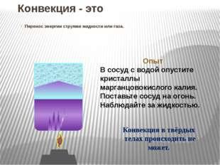 Перенос энергии струями жидкости или газа. Конвекция - это Опыт В сосуд с вод