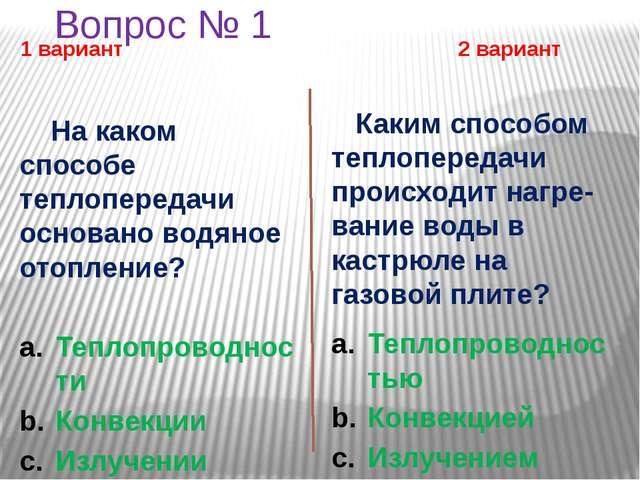 Вопрос № 1 1 вариант 2 вариант На каком способе теплопередачи основано водяно...