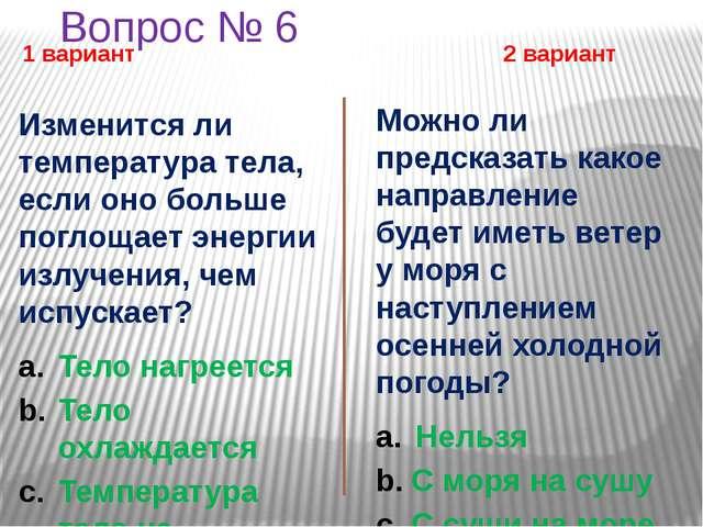 Вопрос № 6 1 вариант 2 вариант Изменится ли температура тела, если оно больше...