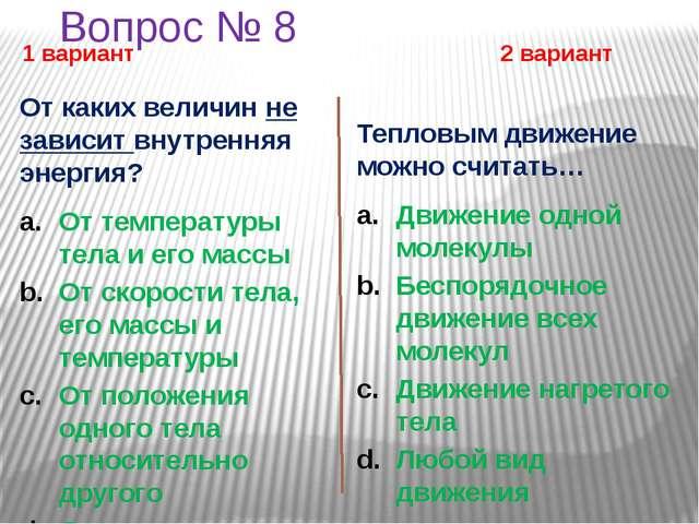 Вопрос № 8 1 вариант 2 вариант От каких величин не зависит внутренняя энергия...