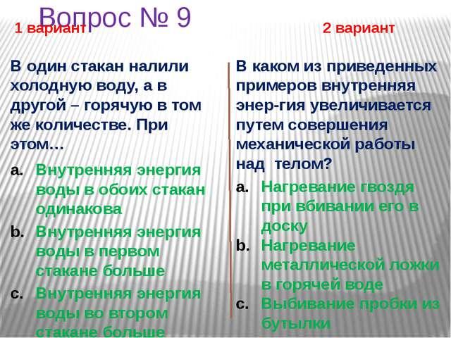 Вопрос № 9 1 вариант 2 вариант В один стакан налили холодную воду, а в другой...