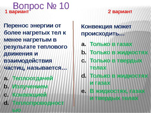 Вопрос № 10 1 вариант 2 вариант Перенос энергии от более нагретых тел к менее...