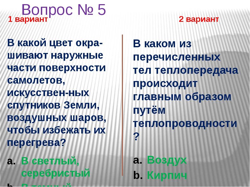 Вопрос № 5 1 вариант 2 вариант В какой цвет окра-шивают наружные части поверх...