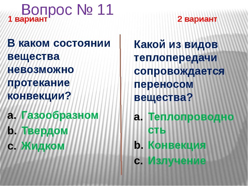 Вопрос № 11 1 вариант 2 вариант В каком состоянии вещества невозможно протека...