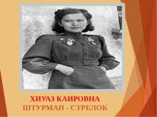 ХИУАЗ КАИРОВНА ШТУРМАН - СТРЕЛОК