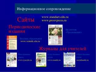 Информационное сопровождение  Иностранные  Естественные Общественны