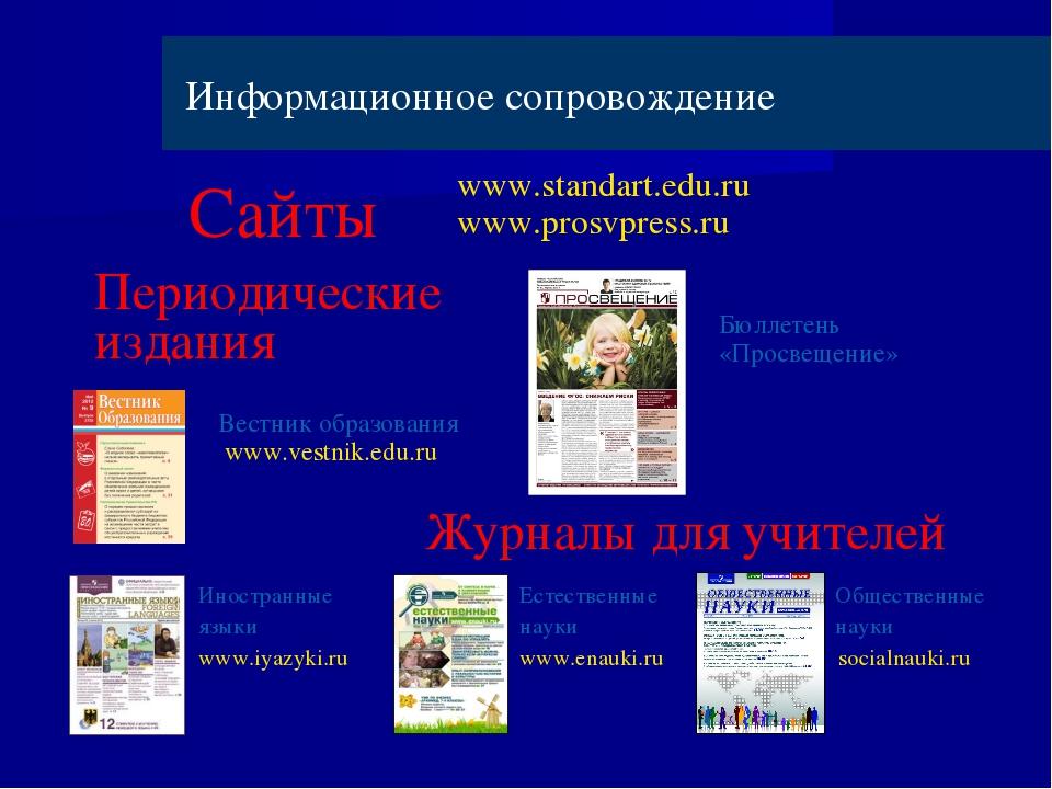 Информационное сопровождение  Иностранные  Естественные Общественны...