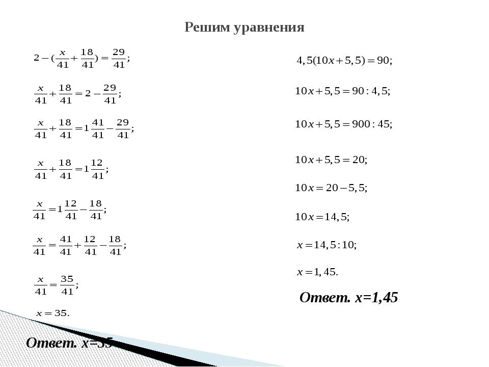 Ответ. х=35 Решим уравнения Ответ. х=1,45