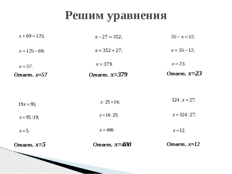 Решим уравнения Ответ. х=57 Ответ. х=379 Ответ. х=23 Ответ. х=5 Ответ. х=400...
