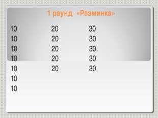 1 раунд «Разминка» 10 20 30 10 20 30 10 20 30 10 20 30 10 20 30 10 10