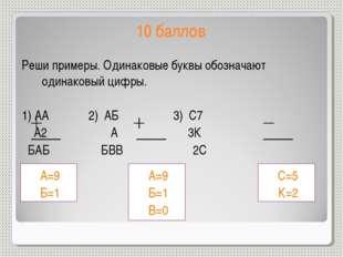 10 баллов Реши примеры. Одинаковые буквы обозначают одинаковый цифры. 1) АА 2