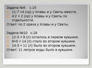 Задача №8 с.18 11-7 =4 (ор) у Клавы и у Светы вместе. 4:2 = 2 (ор) у Клавы и