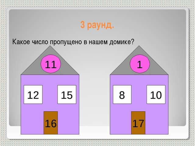 3 раунд. Какое число пропущено в нашем домике? 12 15 8 10 16 17 11 1