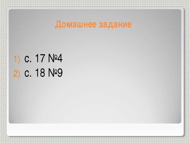 Домашнее задание с. 17 №4 с. 18 №9